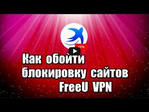 Как обойти блокировку сайтов. FreeU VPN