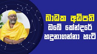 බාධක අධිපති ඔබේ කේන්දරේ හදුනාගන්නා හැටි   Piyum Vila   24 - 05 - 2021   SiyathaTV Thumbnail