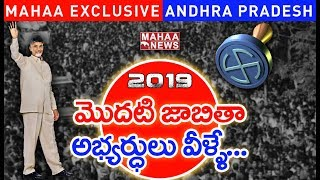 TDP Lok Sabha Candidates First List For 2019 Elections | Chandrababu | AP Politics | Mahaa Exclusive