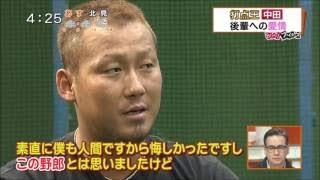 中田翔 杉谷 thumbnail