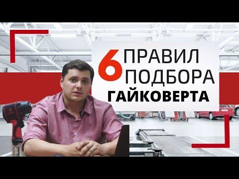 Гайковерт пневматический // Топ 6 правил при выборе пневматического гайковерта