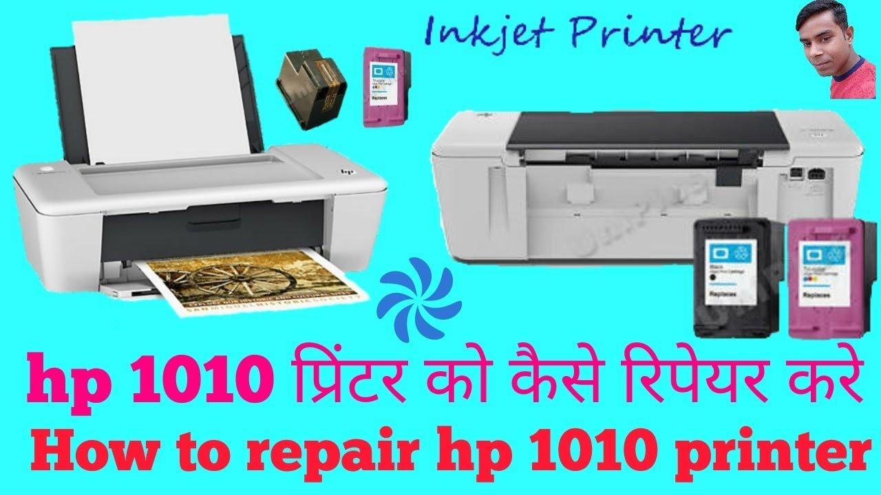 how to repair hp 1010/1020 printer in hindi