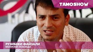 Рузибеки Файзали - Мехмони нохонда / Ruzibeki Fayzali - Mehmoni Nokhonda (2016)
