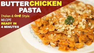 Butter Chiken Pasta || Recipe || ਸਿਰਫ 4 ਮਿੰਟਾ ਵਿਚ ਤਿਆਰ || Latest Foodies Video 2018