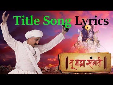 Tu Mazha Sangati Title Song Lyrics | Sant Tukaram | Colors Marathi