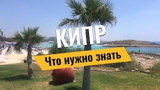 Кипр 5 причин для удаленной работы и отдыха