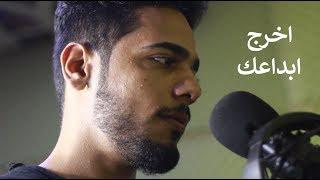 اخرج ابداعك - علي شاكر - رايدم - سعد التركماني ( فيديو كليب حصري ) |  2018