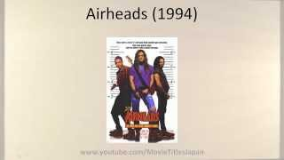 Airheads - Movie Title in Japanese