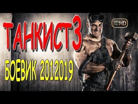"ФИЛЬМ ПРОПНУЛ СМОТРЯЩИМ!!!"" ТАНКИСТ 3"" БОЕВИК 2019"
