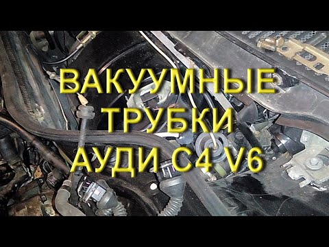 Вакуумные трубки Ауди С4 V6