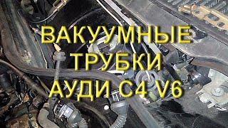Audi C4 V6 - Вакуумные трубки