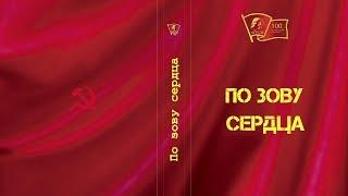 В Верхней Салде к 100-летию комсомола издали книгу «По зову сердца»