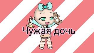 x Чужая дочь х|1сер.|Gacha life - на русском