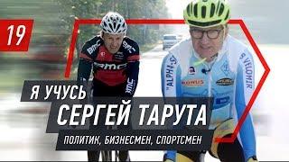 Я учусь - Сергей Тарута, миллиардер, политик, спортсмен. Интерьвью Андрей Онистрат | Бегущий Банкир