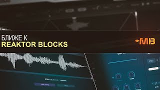 БЛИЖЕ К REAKTOR BLOCKS: FORM [М.Мачалов]