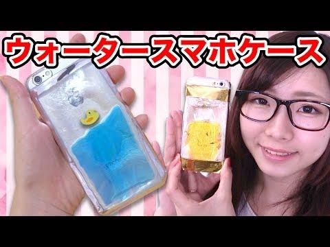 【DIY】ウォータースマホケース作ってみた!How To Make Liquid IPhone Case