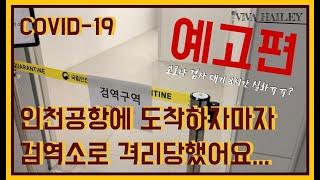 [예고편] 발리의 티켓 경쟁뚫고 겨우 한국왔는데 검역소…