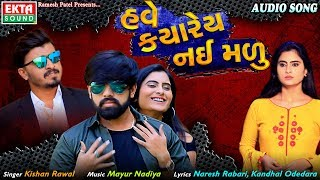 Have Kyarey Nai Malu Kishan Rawal Audio Song New Bewafa Song Ekta Sound