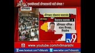 tv9 Live Show 'महाराष्ट्राच्या मनात काय?' आमदार, खासदारांबाबत औरंगाबादकरांना काय वाटतं?–TV9