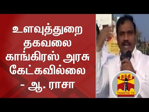 Congress Govt didn't hear Intelligence's Input - A. Raja on 2G Case | Thanthi TV