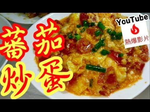 番茄炒蛋🏆(youtube熱爆影片)上榜菜🏆 廚藝測試最好指標