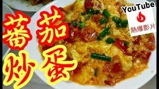 蕃茄炒蛋🍅🍳🥚🔥youtube熱爆影片(16)🔥 冇做作👋廚藝測試 👍好指標Tomato scrambled eggs