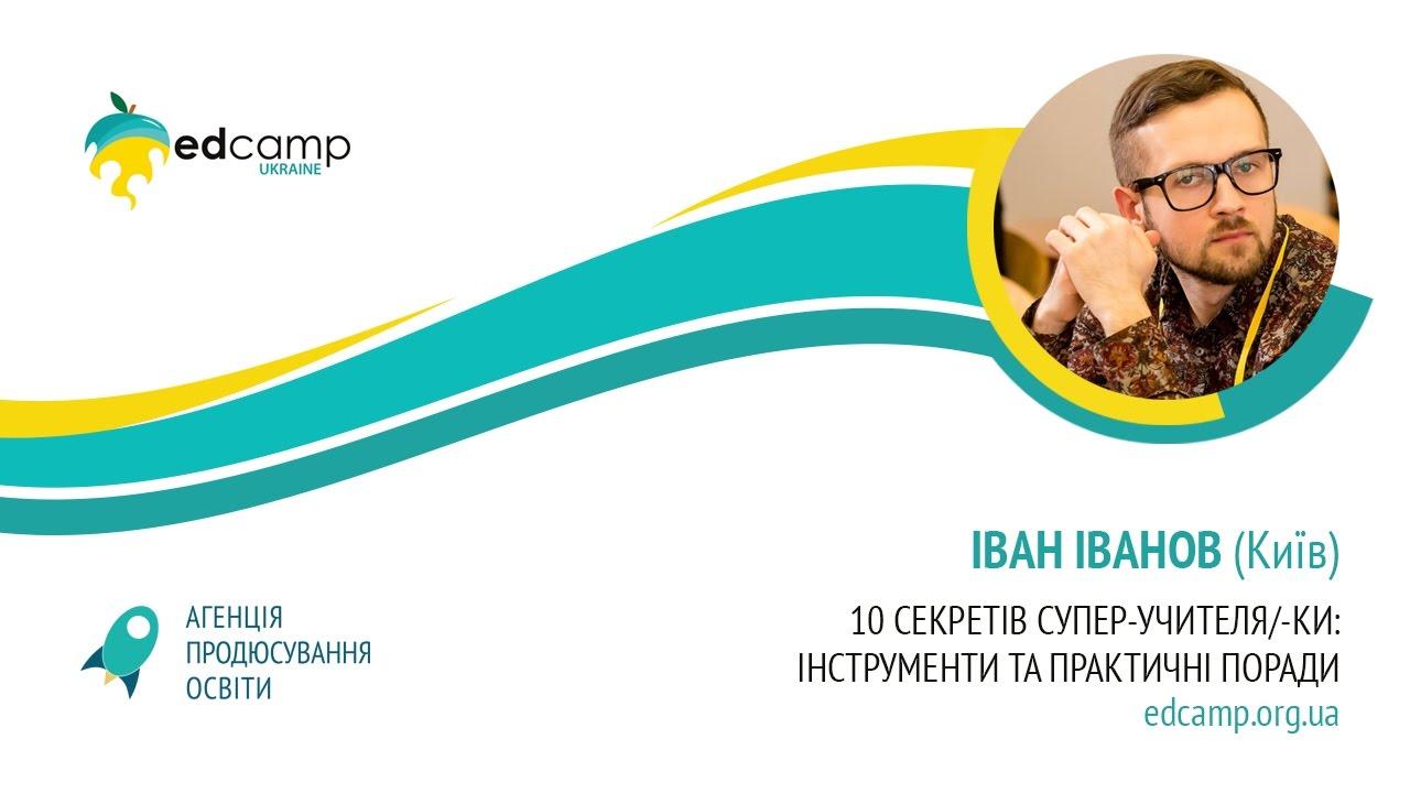 EdCamp Ukraine 2017 – 10 секретів супер-учителя -ки  інструменти та практичні  поради e7590de9b8d1b