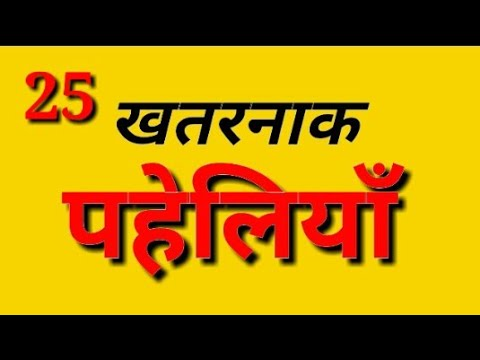 25 खतरनाक पहेलियाँ | Paheliyan in Hindi | IQ test | IAS | IPS | Interesting Gk