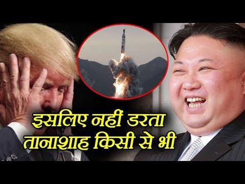 Kim Jong को इसलिए डरता किसी भी देश से, इस कारण नहीं होता North Korea पर बैन का असर