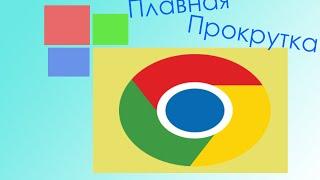 Плавная прокрутка в Chrome(, 2016-02-29T15:48:40.000Z)