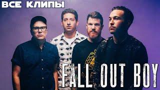 ВСЕ КЛИПЫ FALL OUT BOY // Самые популярные клипы группы Fall Out Boy // Помнишь ЭТИ КЛИПЫ?