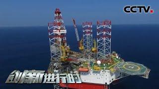《创新进行时》 20200415 蓄能深蓝——南海4号(二)| CCTV科教