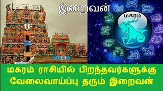 மகரம் ராசி  Magaram Rashi   The God For Good Job