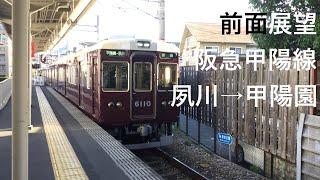 【前面展望】阪急甲陽線 夙川(HK-09)→甲陽園(HK-30) 全線ノーカット