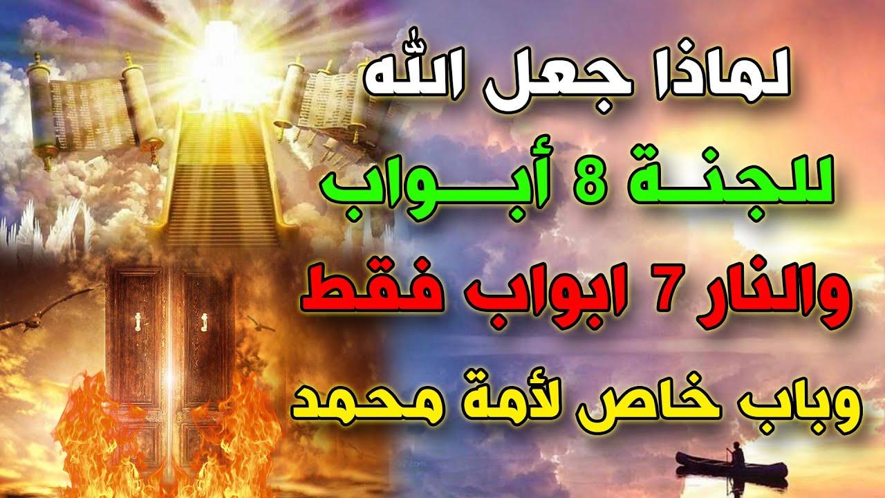 لماذا جعل الله للجنة 8 ابواب والنار 7 ابواب فقط وباب خاص لأمة محمد سترتعش من الإجابة Youtube