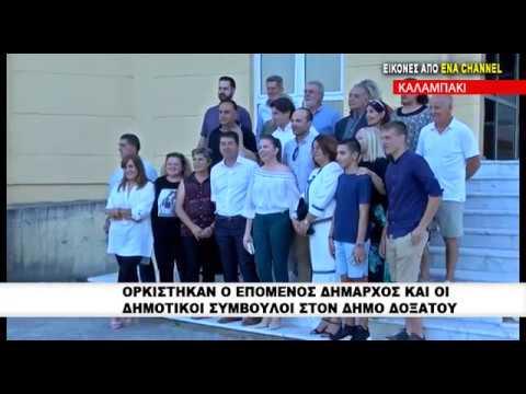 Ορκίστηκαν ο Επόμενος Δήμαρχος και οι Δημοτικοί Σύμβουλοι στον Δήμο Δοξάτου