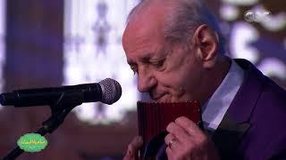 صاحبة السعادة  كيف عزف اشهر موسيقار في العالم موسيقي انت عمري لـ ام كلثوم مع صاحبة السعادة