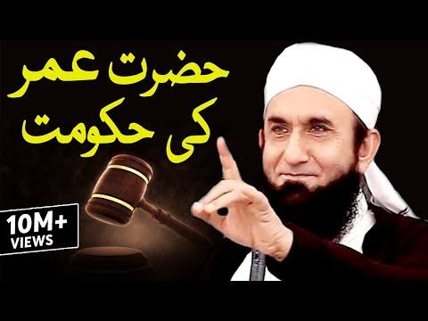 Hazrat Umar Bin Abdul Aziz (R) Ki Hukumat   Molana Tariq Jameel 2018