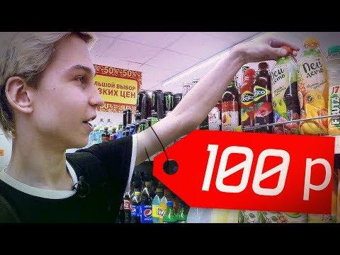Что купит студент на 100 рублей в Питере?
