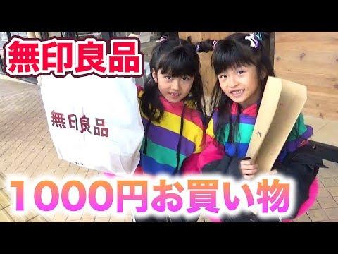 【無印良品】女子小学生に1000円渡したらどんな物を買ってくるの!?【ここのの】