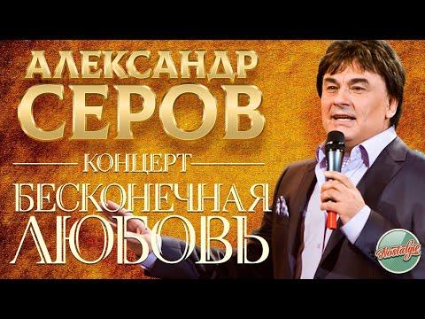 АЛЕКСАНДР СЕРОВ — БОЛЬШОЙ СОЛЬНЫЙ КОНЦЕРТ /  БЕСКОНЕЧНАЯ ЛЮБОВЬ / 2006 ГОД