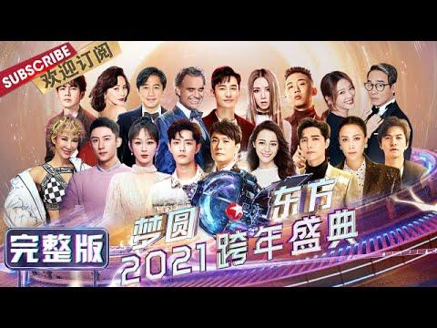 梦圆东方2021东方卫视跨年盛典