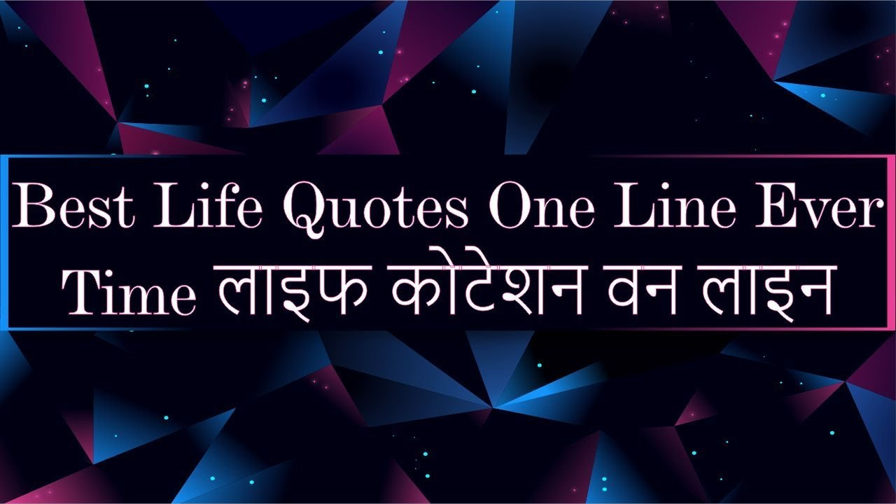 50 Best Life Quotes One Line Ever Time ल इफ क ट शन वन