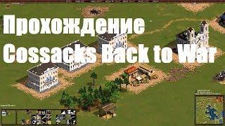 прохождение игры казаки: снова война №