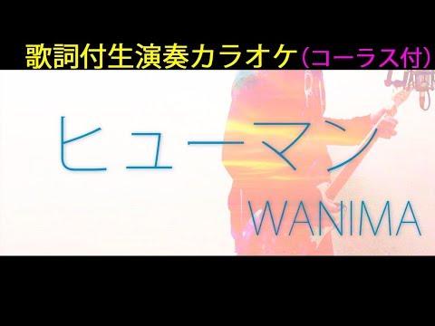 """WANIMA """"HUMAN"""" Karaoke"""