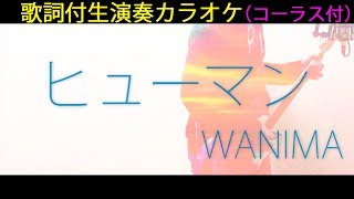ヒューマン【WANIMA】のオフボーカルカラオケ音源です。カラオケの練習...
