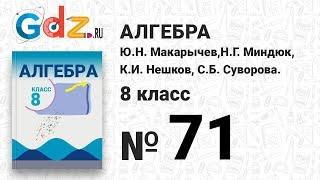 № 71- Алгебра 8 класс Макарычев