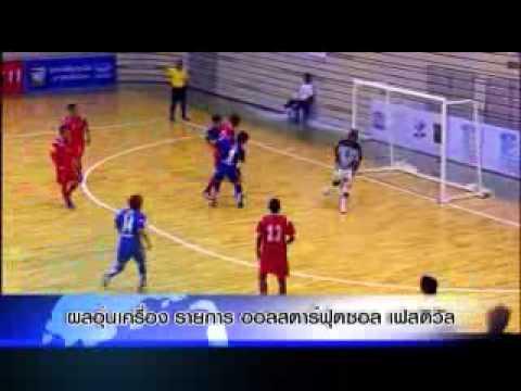 โร๊ดทูฟุตซอล Road to Futsal 26-10-55