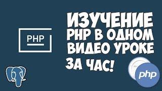 Изучение PHP в одном видео уроке за час!