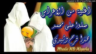 اغنية من الاعراس صلوا على محمد هذا فرح وليدي Arassi 2018